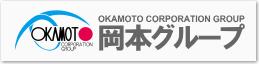 岡本グループ・バナー