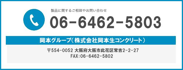 電話・FAXのお問い合わせ
